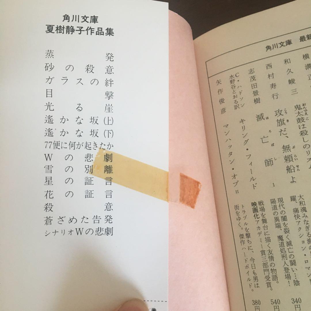 メルカリ - 夏樹静子 1冊300円〜 「花の証言」 「光る崖」 他 12冊 ...