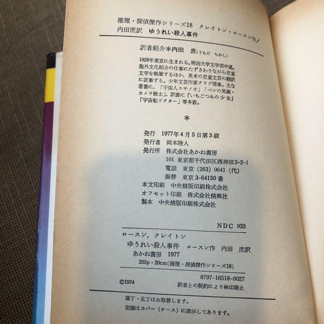 メルカリ - ゆうれい殺人事件 あかね書房 【文学/小説】 (¥2,500) 中古 ...