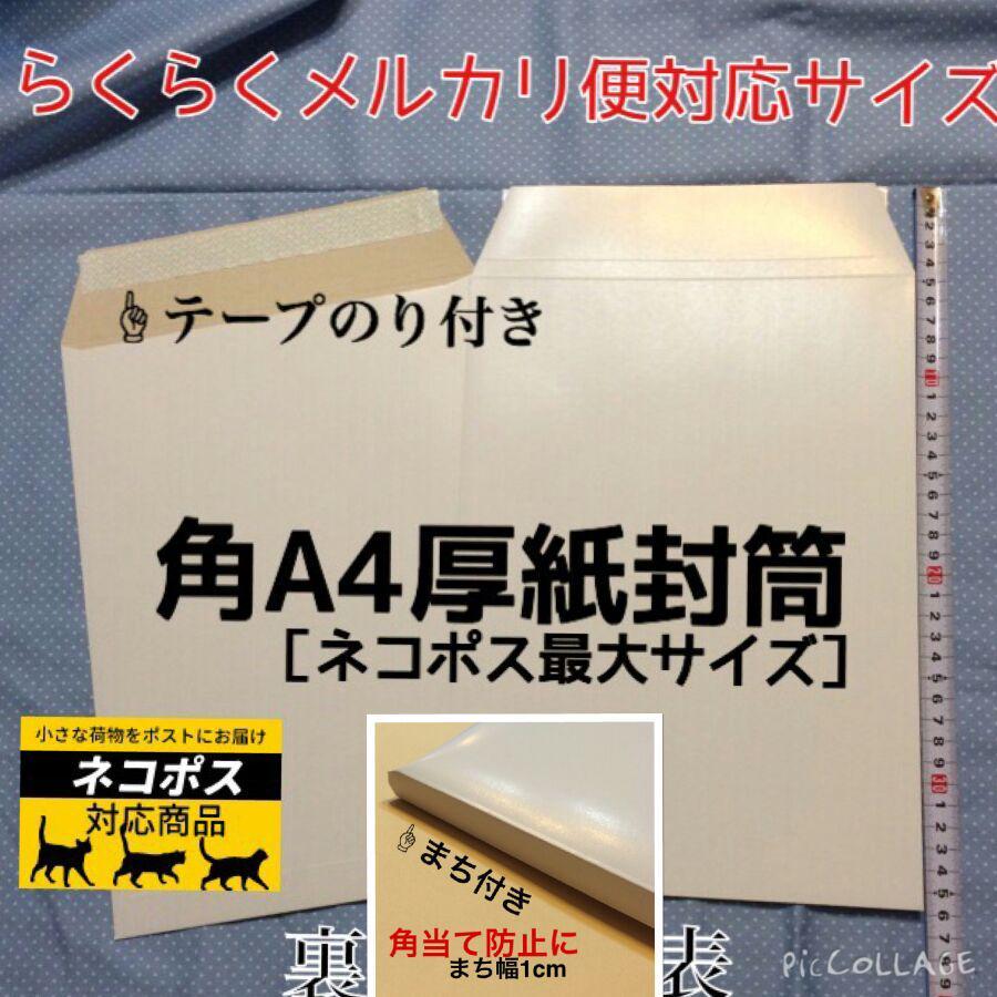 ネコポス対応☆厚紙角A4封筒8枚 ☆梱包資材