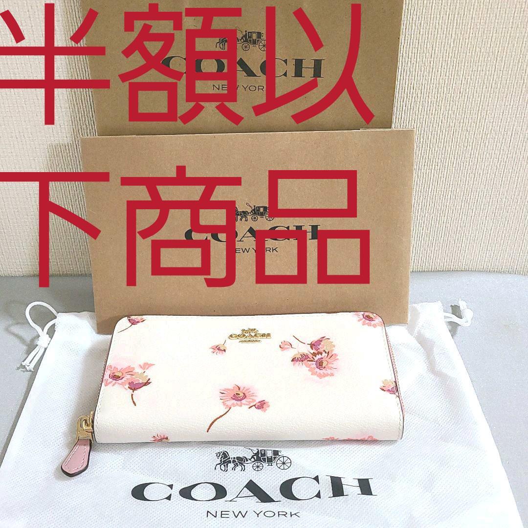 #COACH日本限定#長財布#コーチお財布#可愛いさいふ#花柄サイフ#開運財布
