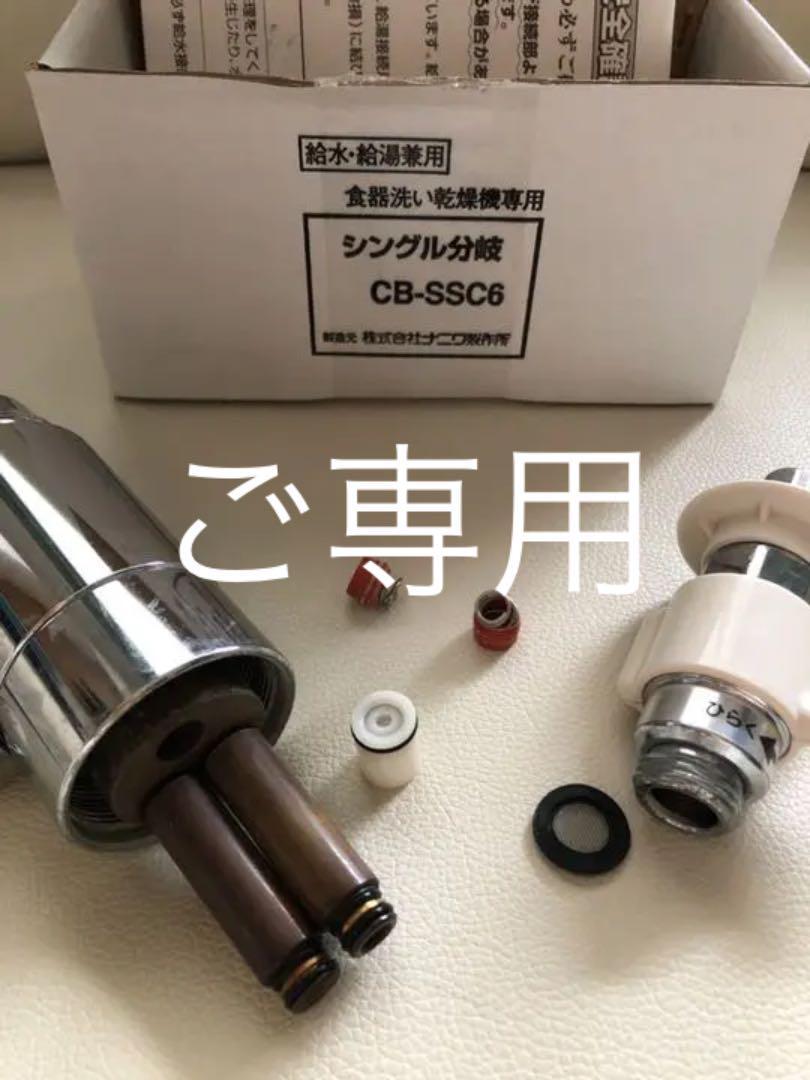 Cb-ssc6