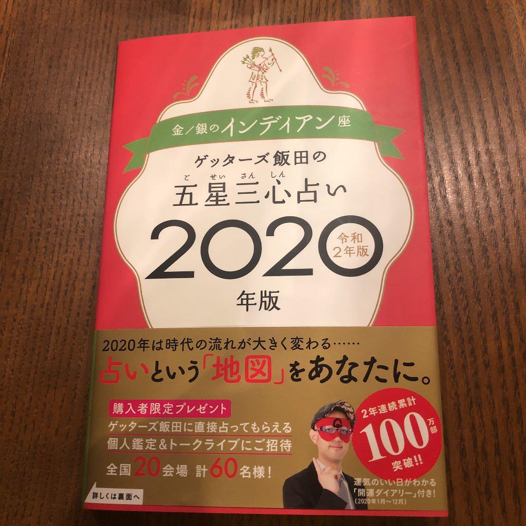 ゲッターズ飯田の五星三心占い2020年版 金/銀のインディアン座(¥890) , メルカリ スマホでかんたん フリマアプリ