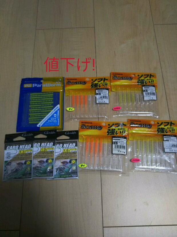 SHIMANO Soare Azingworm Para Warm With Jig Head from Japan Free Shipping