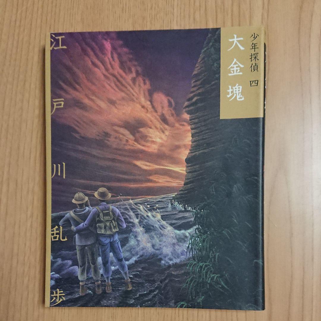 メルカリ - 大金塊 少年探偵 4 【絵本】 (¥320) 中古や未使用のフリマ