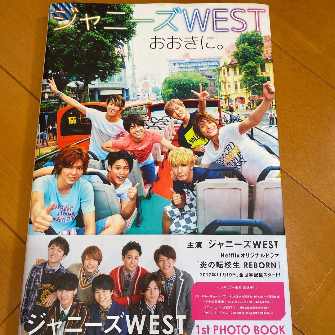 出演 ジャニーズ 番組 west