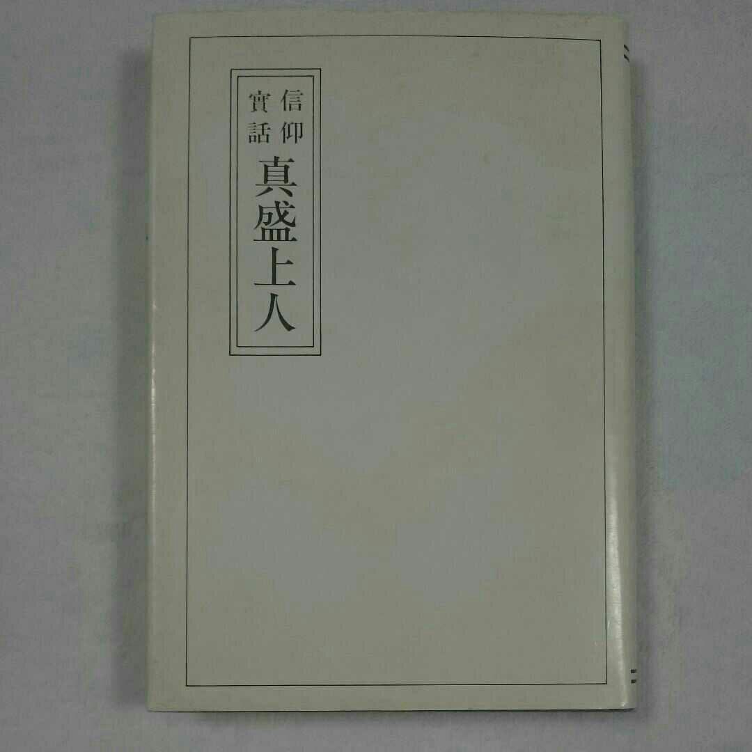 メルカリ - 信仰実話 真盛上人 【人文/社会】 (¥300) 中古や未使用のフリマ