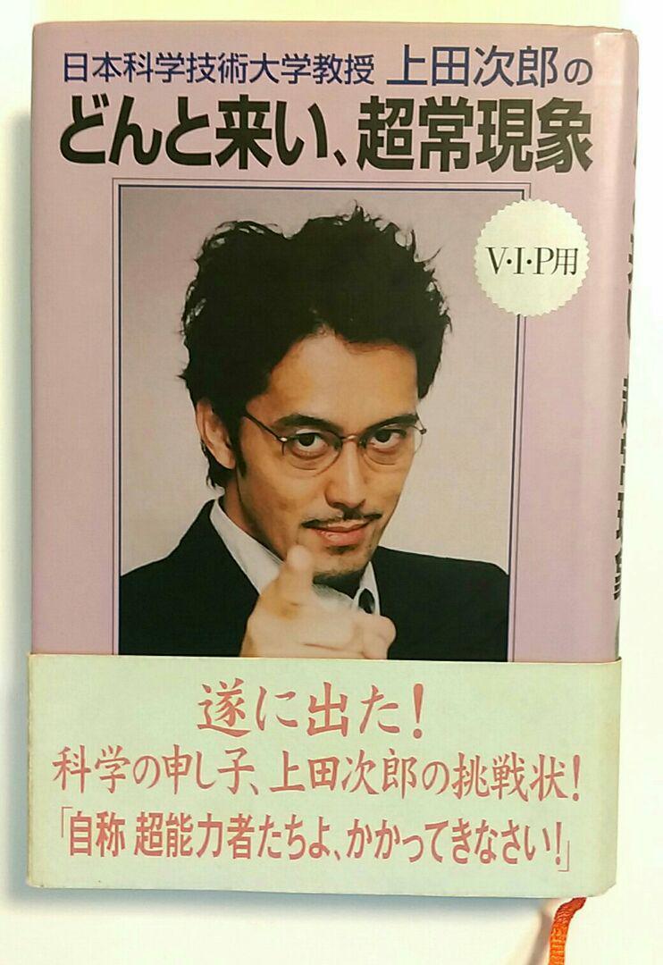 上田次郎 メガネ