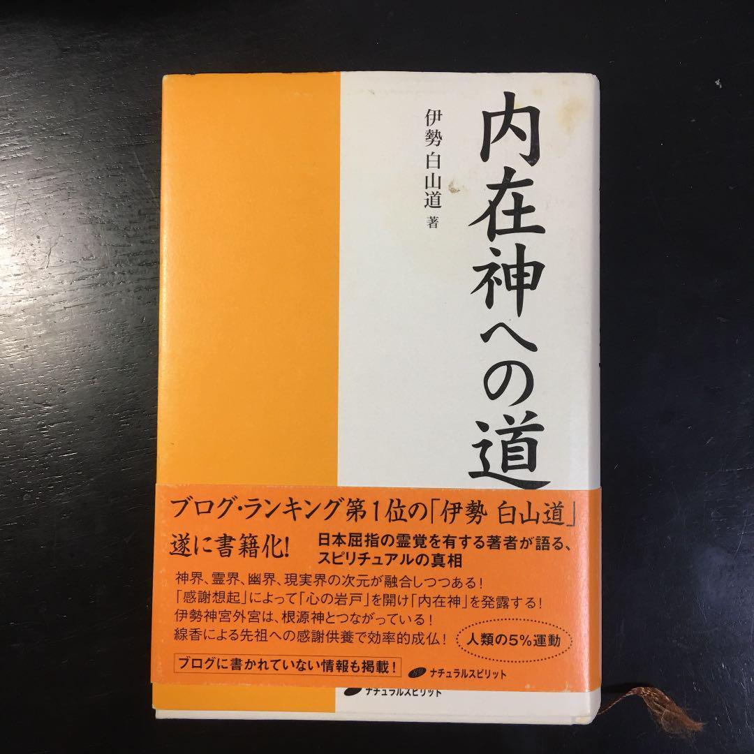 の 伊勢 ブログ 道 白山