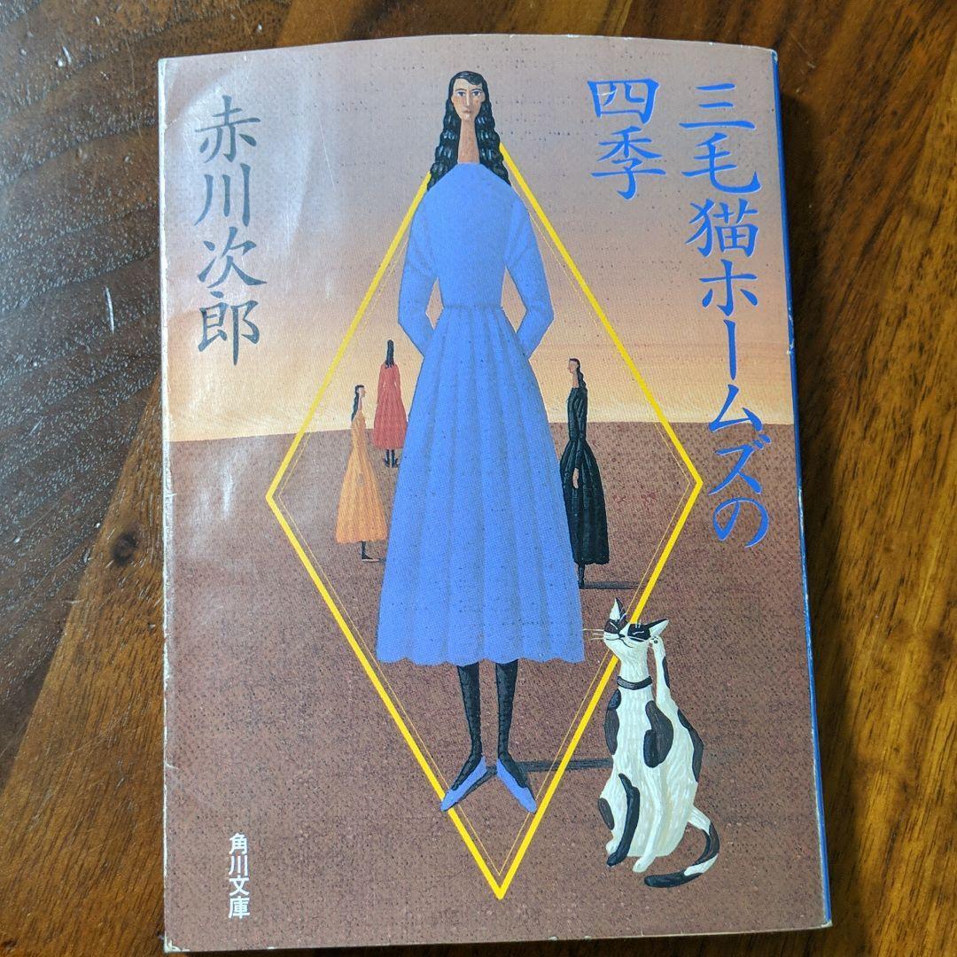 メルカリ - 三毛猫ホームズの四季 【文学/小説】 (¥300) 中古や未使用 ...
