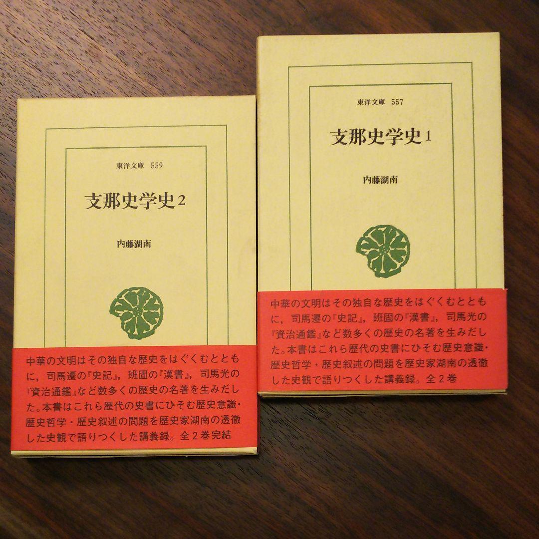 東洋文庫 (平凡社)