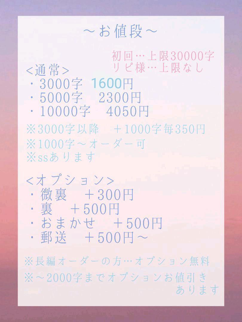 す と ぷり 小説 恋愛
