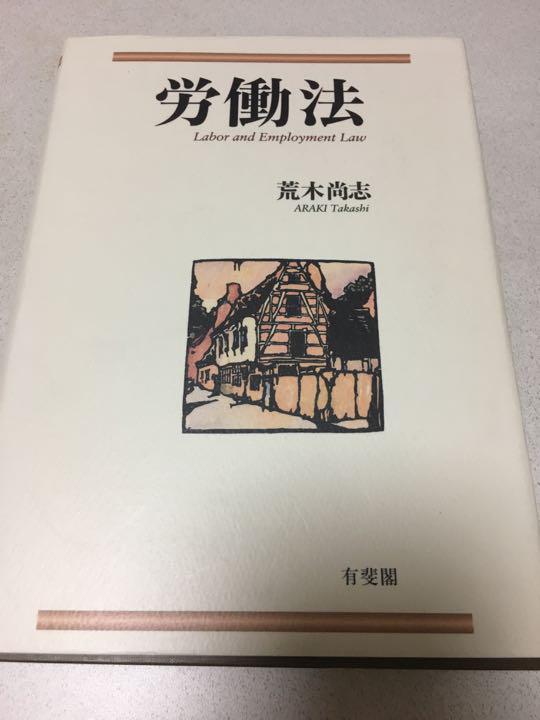 メルカリ - 労働法 荒木尚志 【人文/社会】 (¥1,200) 中古や未使用のフリマ
