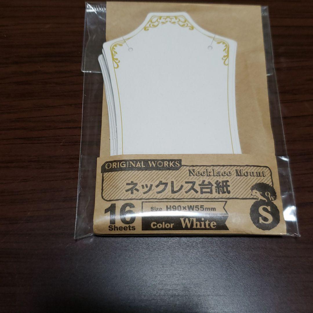 ネックレス台紙 16枚入り(¥300) , メルカリ スマホでかんたん フリマアプリ