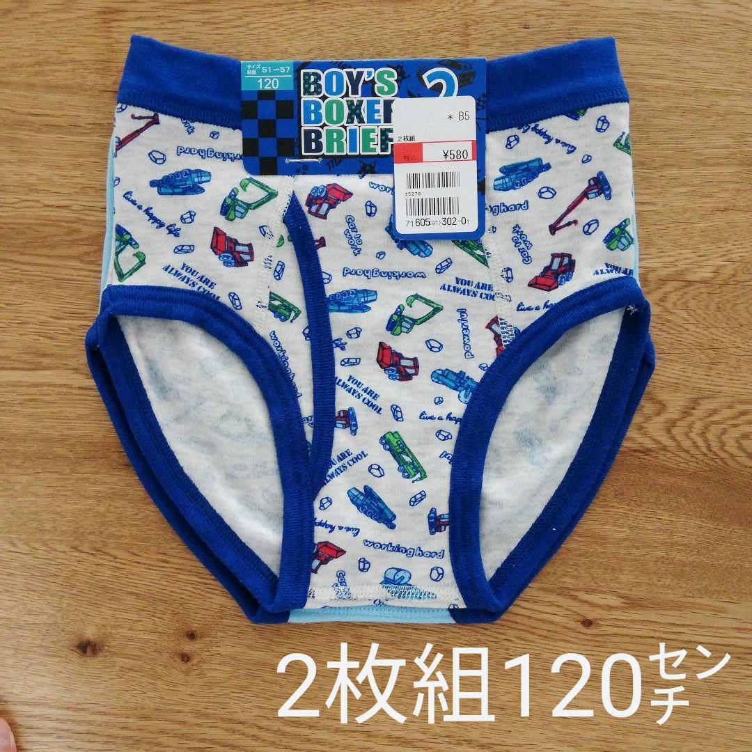f10ec08db8d43d メルカリ - 新品未使用 男の子 ブリーフ パンツ 120 (¥488) 中古や未使用 ...