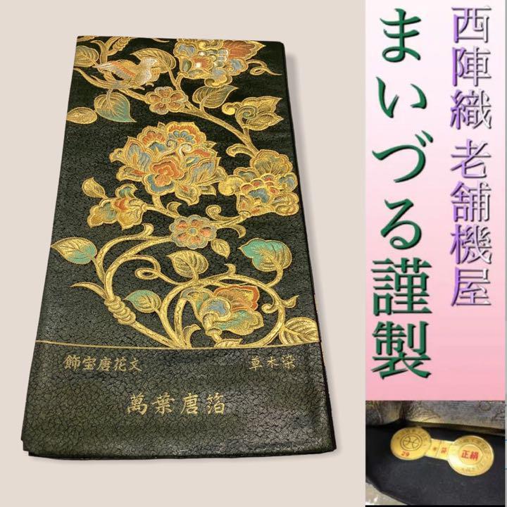 【新品】西陣織 まいづる謹製 萬葉唐箔 飾宝唐花文 草木染め 袋帯