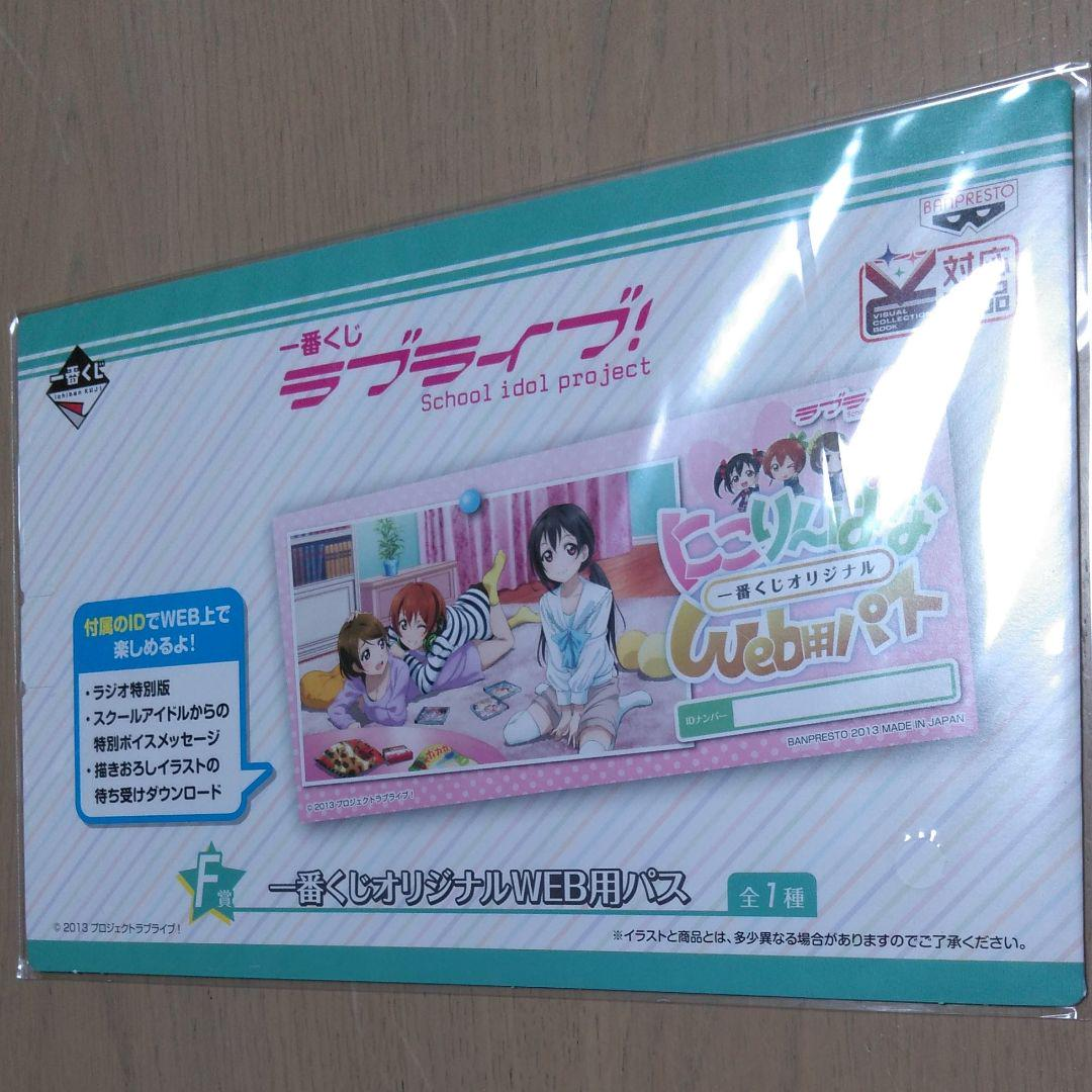 メルカリ 新品 ラブライブ 一番くじオリジナルweb用パス カード