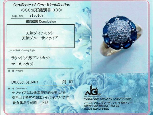 鑑別書付☆天然サファイア 天然ダイヤ デザインリング K18
