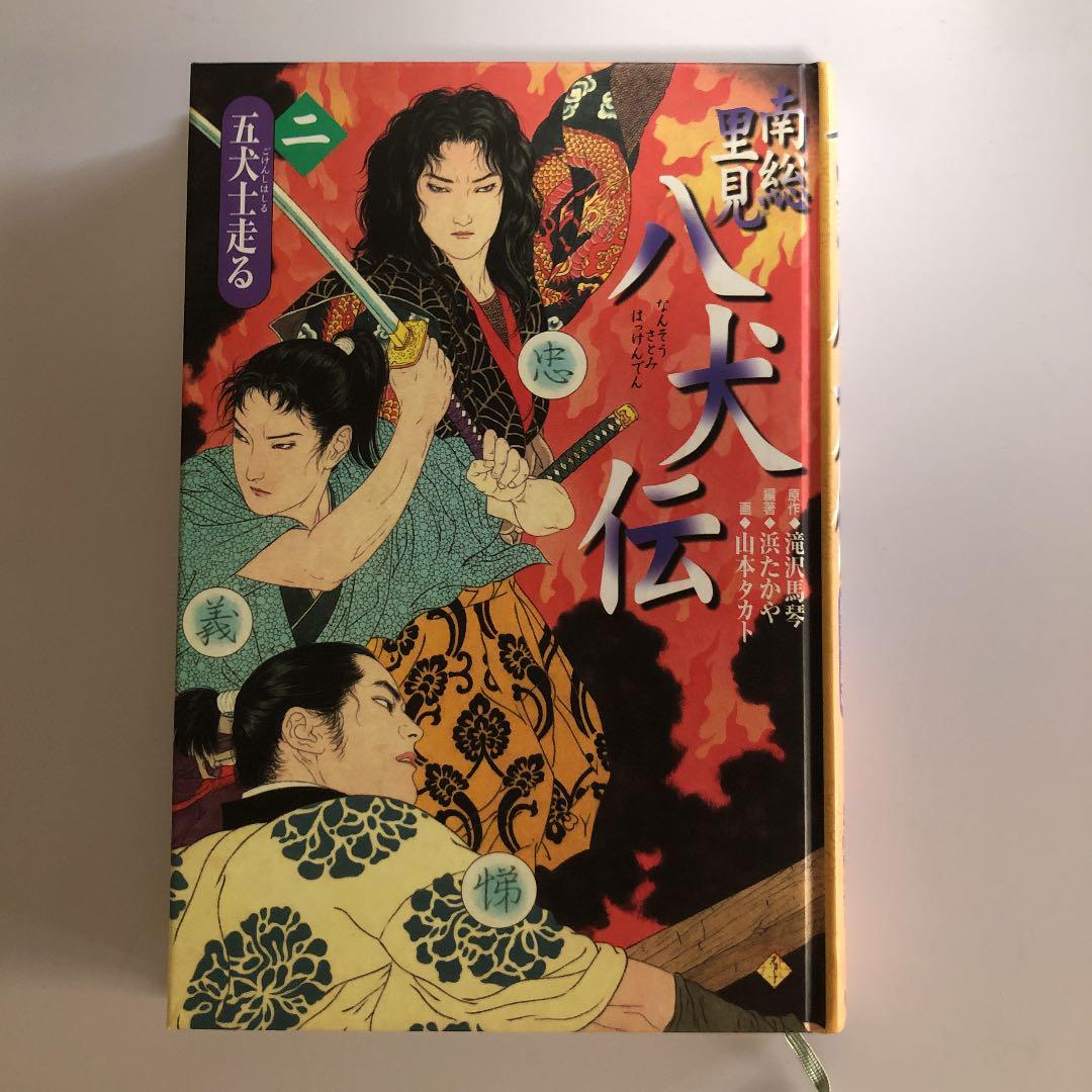 メルカリ - 里見八犬伝 【絵本】 (¥900) 中古や未使用のフリマ