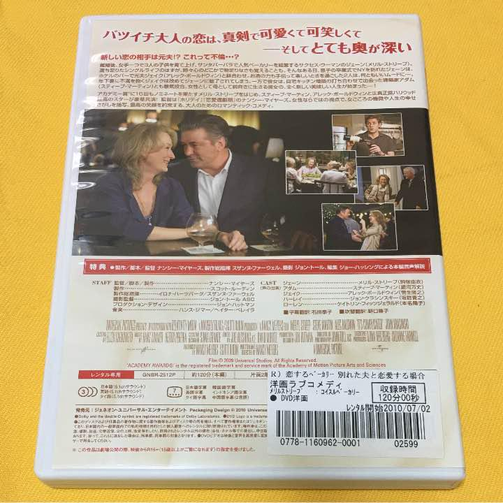 メルカリ - DVD 恋するベーカリ...