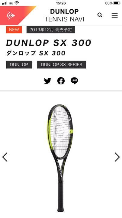 ダンロップ sx300