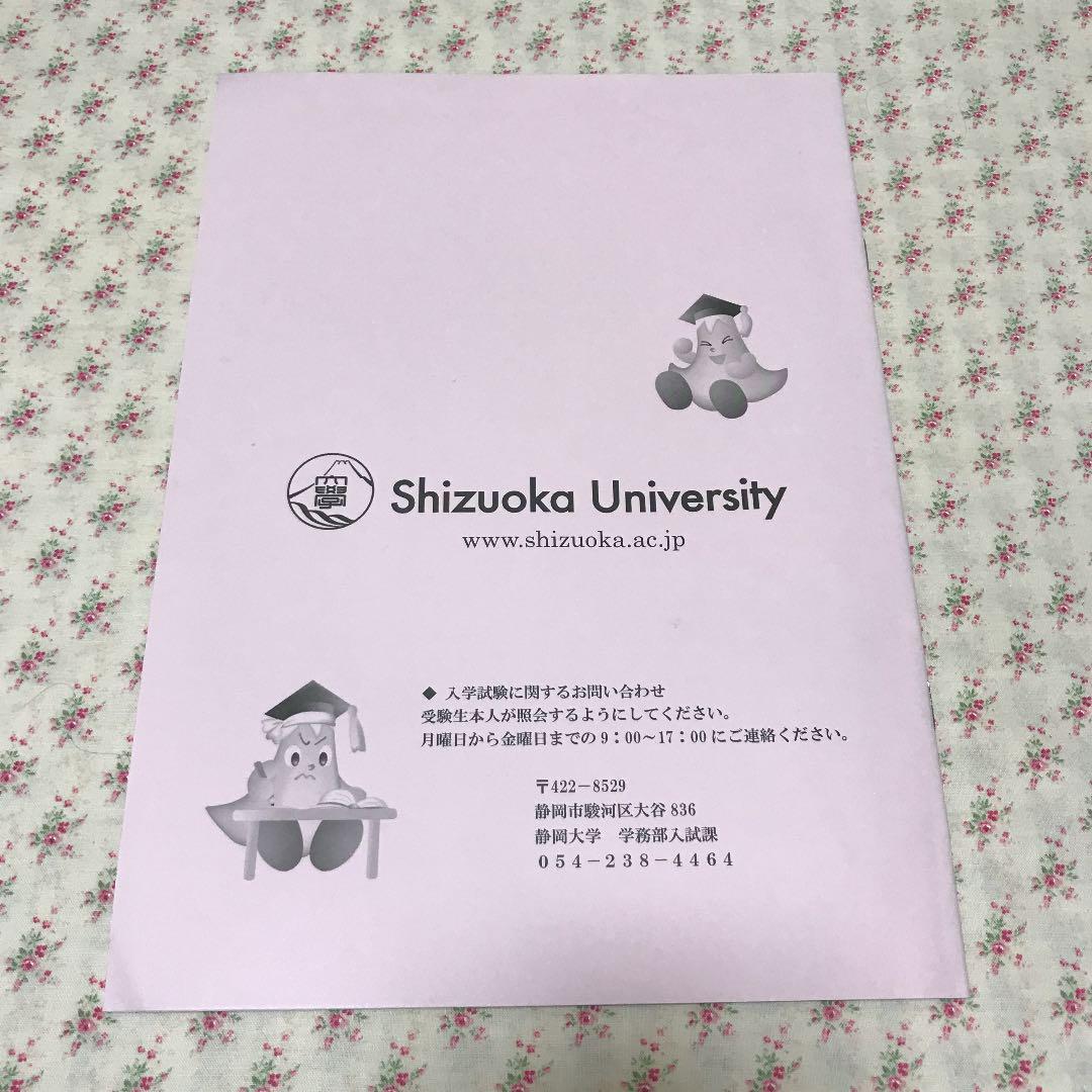 静岡 大学 学務