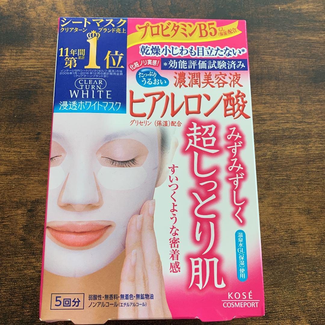 ヒアルロン酸 シートマスク