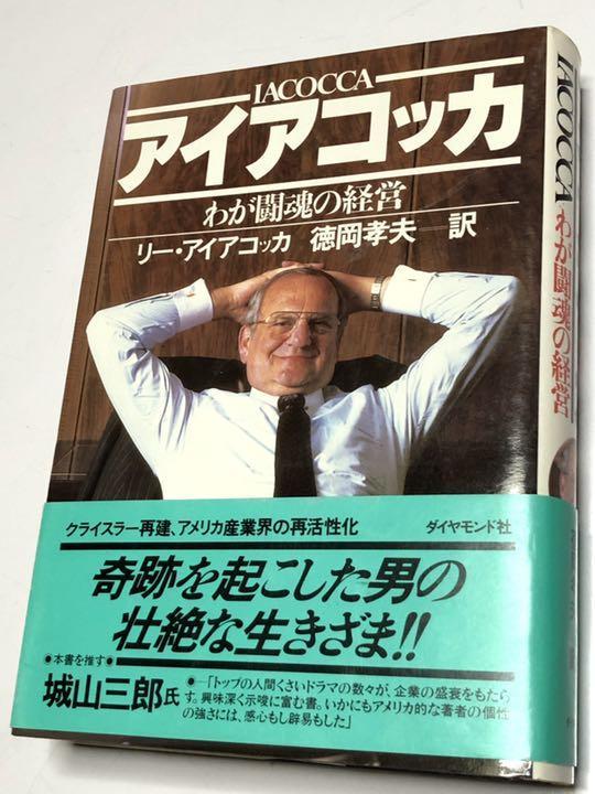 メルカリ - リー・アイアコッカ わが闘魂の経営 【ビジネス/経済 ...