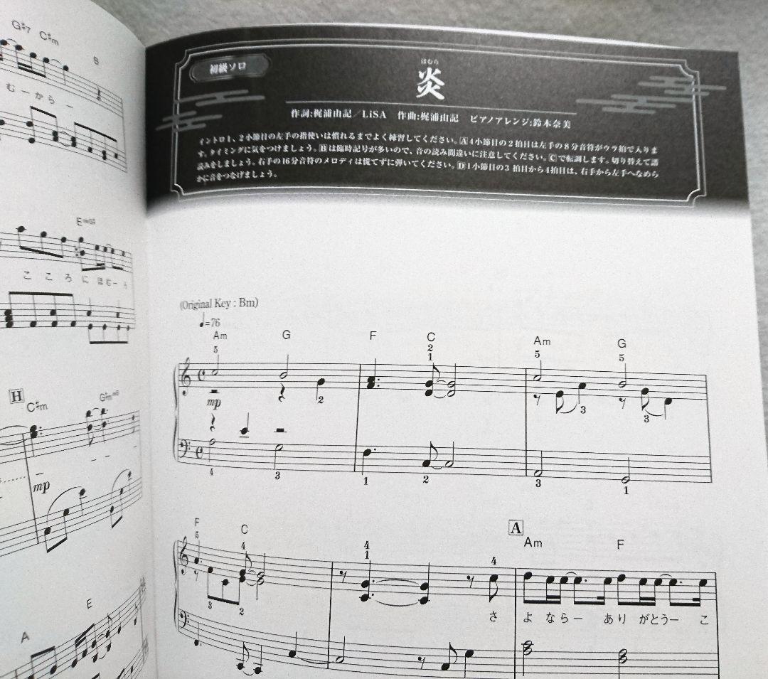楽譜 無料 ピアノ きめつの刃 鬼滅の刃紅蓮華のピアノ楽譜は無料であるの?演奏は難しいそれとも簡単?