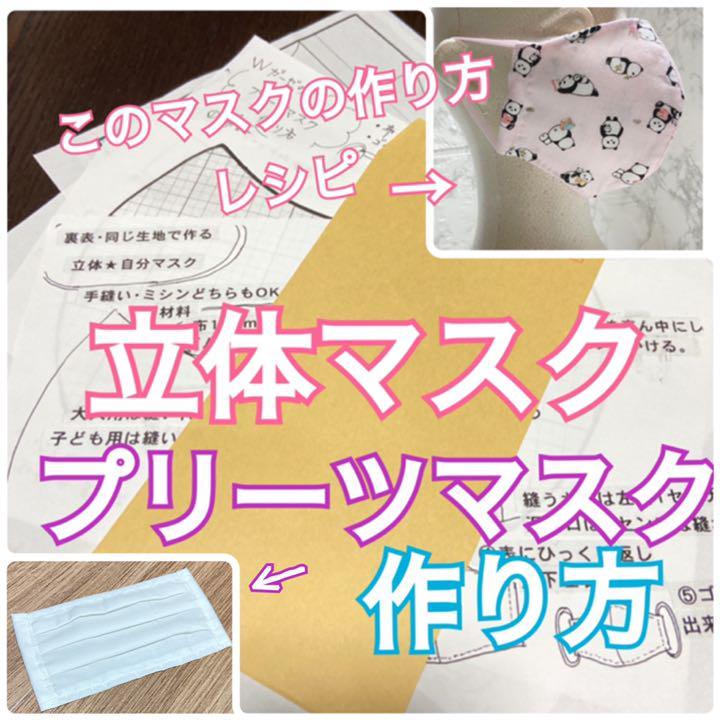 ブラザー マスク 型紙