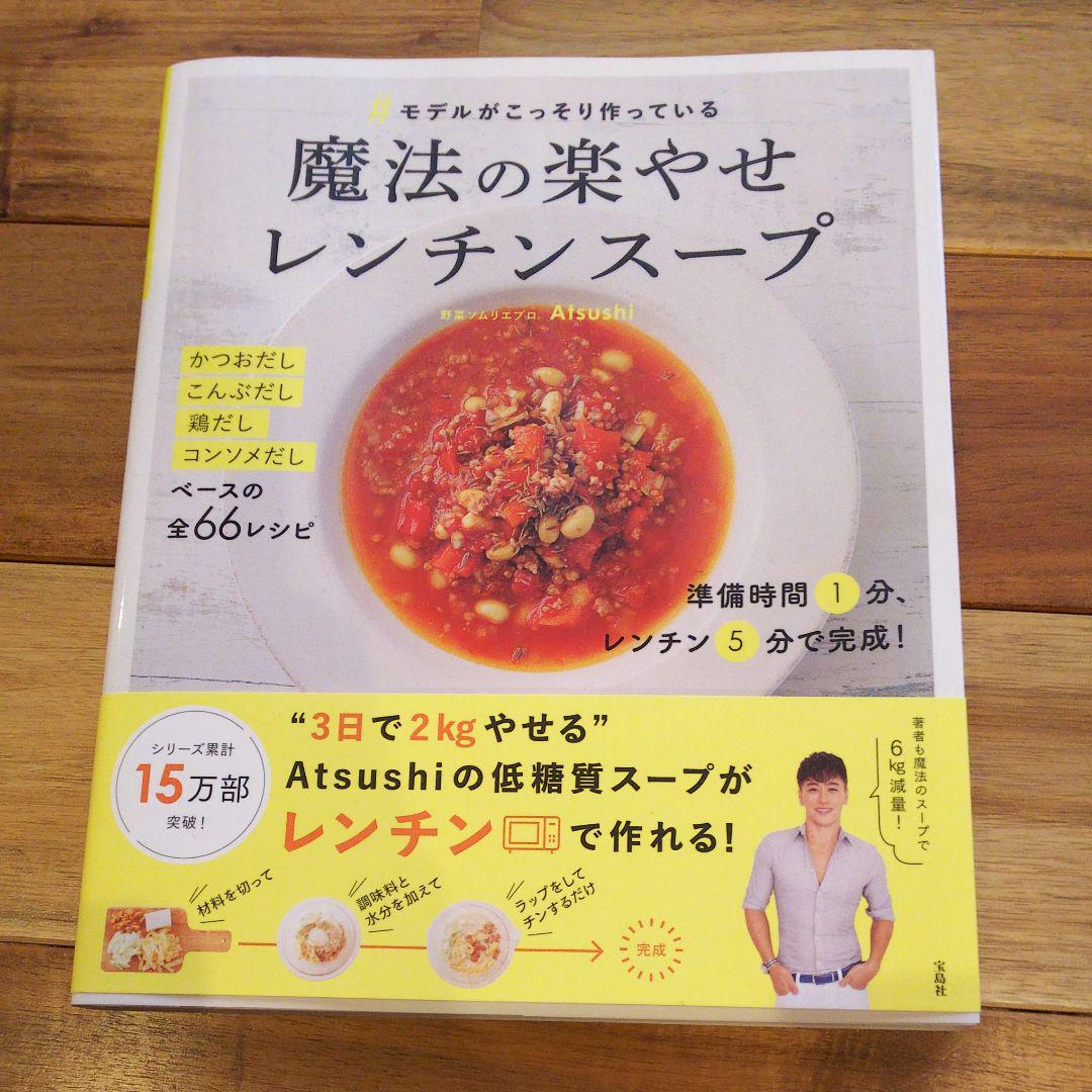 スープ レンチン