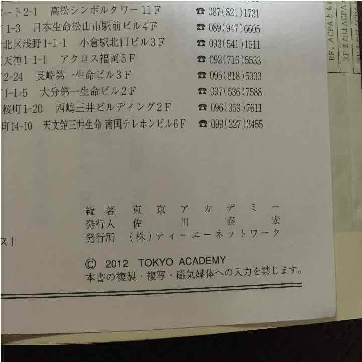 東京 アカデミー 高松