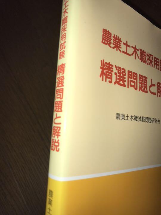 農業土木職採用試験 精選問題と解説
