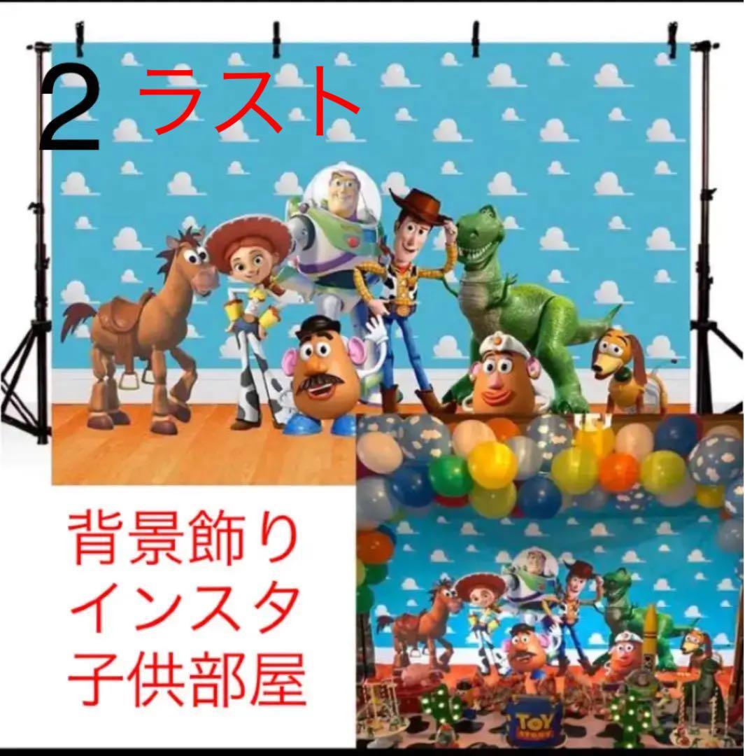 メルカリ 壁紙 最安値 誕生日 飾り トイストーリー 背景 インスタ