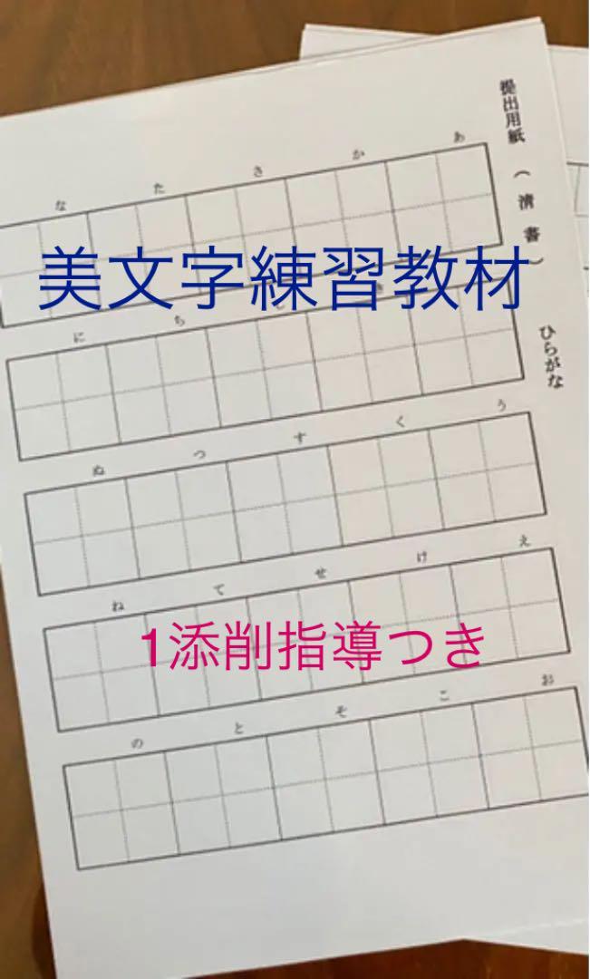 字 練習 ペン 練習用紙ダウンロード