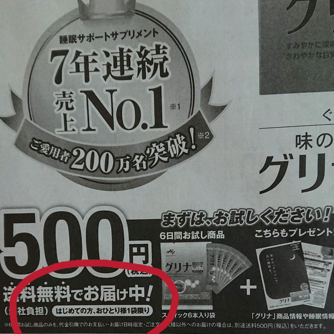 円 500 百 一望 景