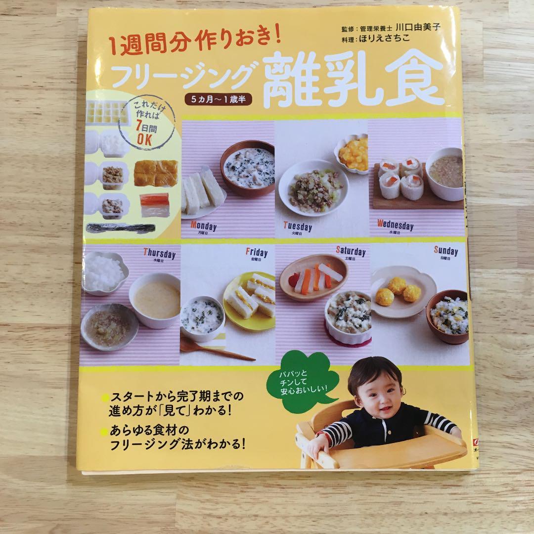 1週間分作りおき!フリージング離乳食 5カ月~1歳半 レシピ本(¥450) , メルカリ スマホでかんたん フリマアプリ