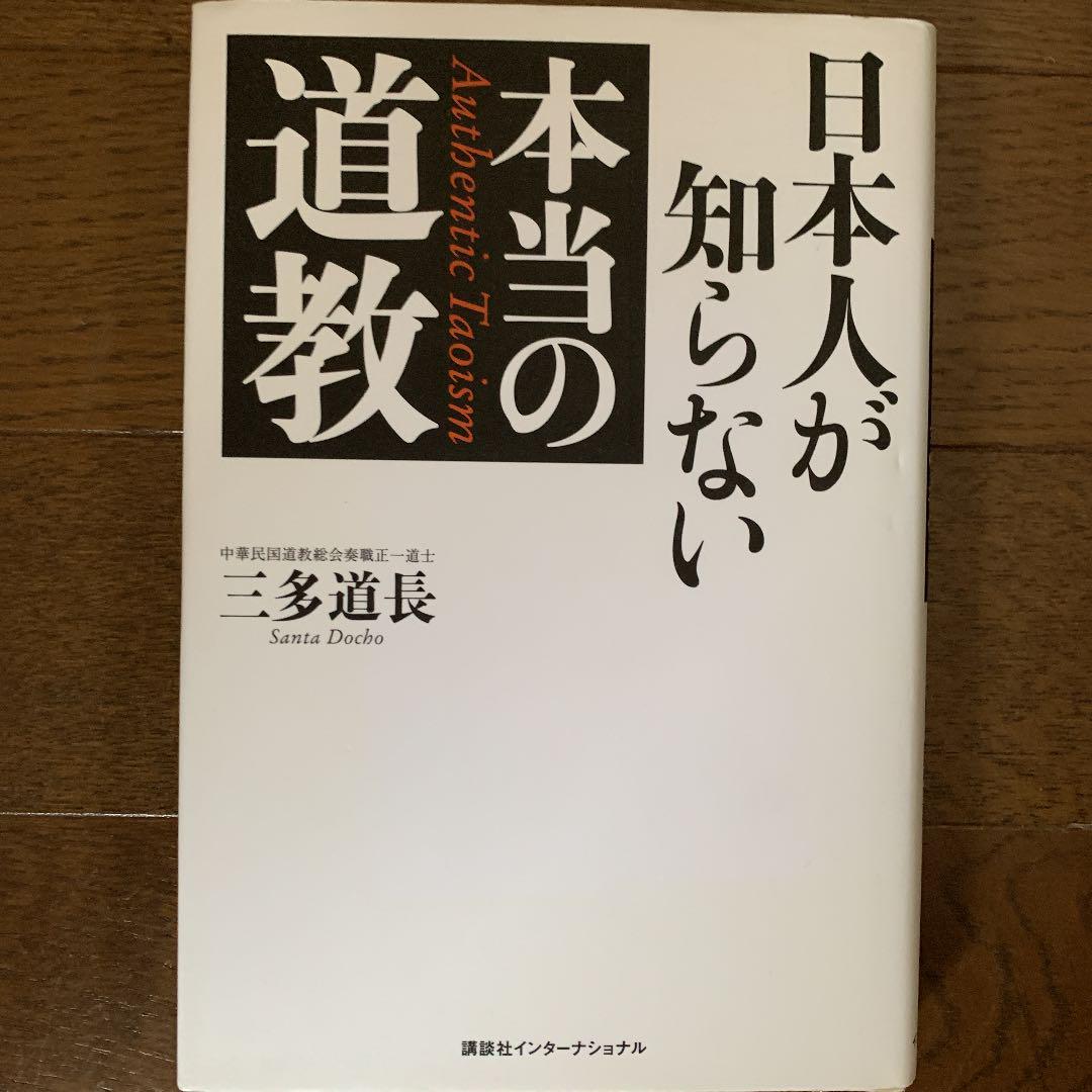 メルカリ - 日本人が知らない本当の道教 【人文/社会】 (¥810) 中古や ...
