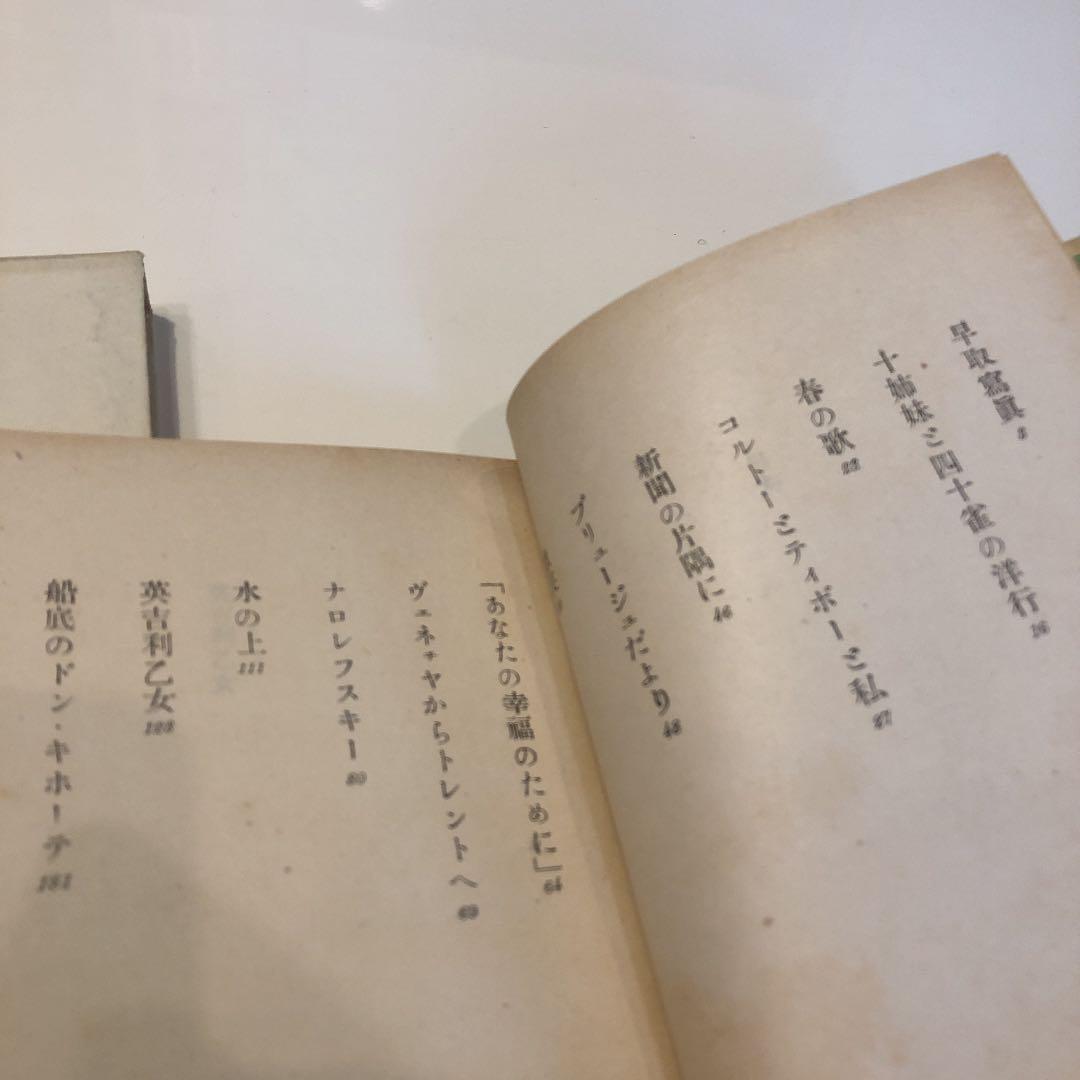 メルカリ - 貴重年代品 英吉利乙女 菊池重三郎 昭和26年発行 古本 即 ...