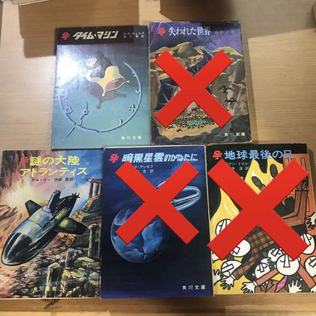 メルカリ - 古本 まとめ売り 【文学/小説】 (¥2,400) 中古や未使用のフリマ