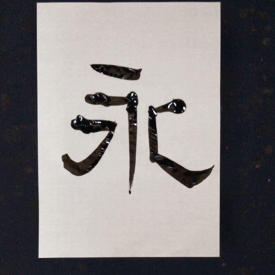 メルカリ - 書道お手本 礼器碑永字八法 (¥1,000) 中古や未使用のフリマ