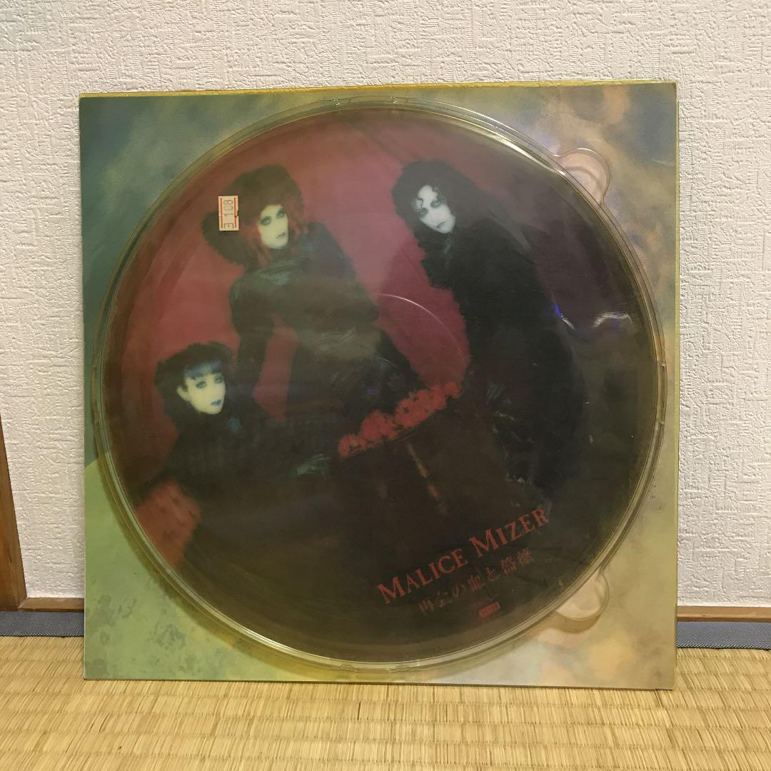 メルカリ - MALICE MIZER マリスミゼル 再会の血と薔薇 レコード ...
