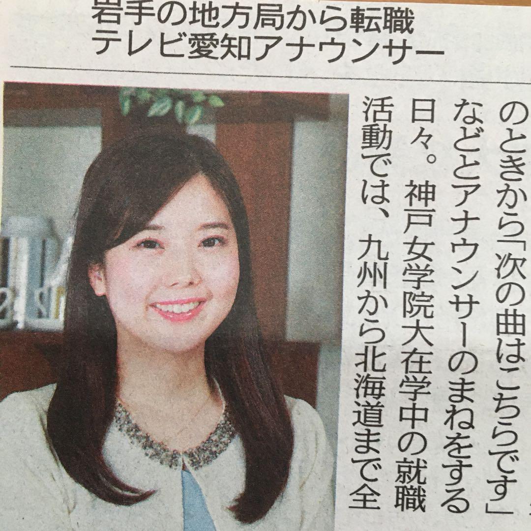 メルカリ - 武田知沙 アナウンサ...