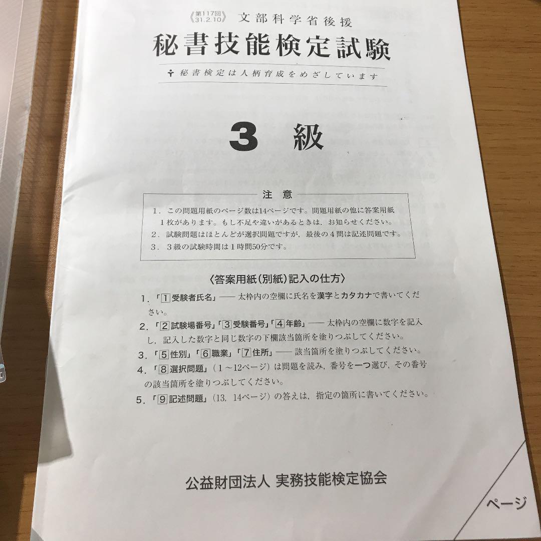 秘書 検定 3 級 過去 問