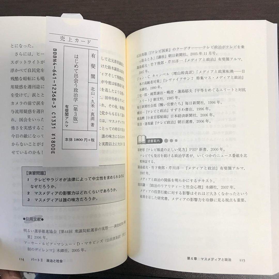 党 テレビ 改革