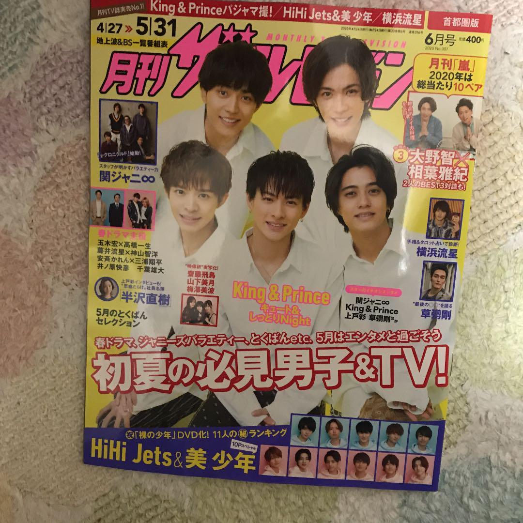 キンプリ6月テレビ