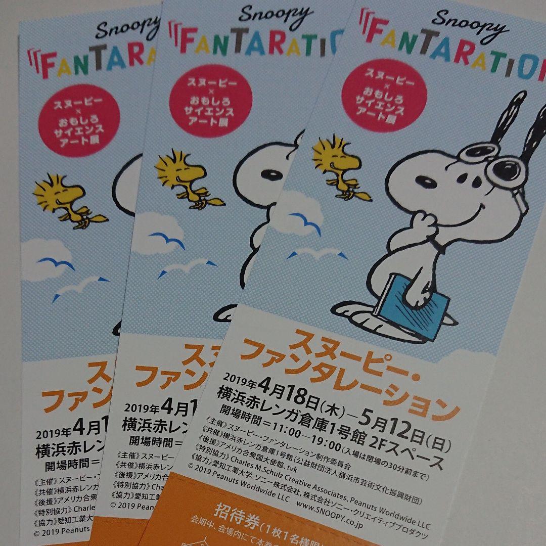 1521fda8e8 メルカリ - 【三枚】スヌーピー ファンタレーション展 横浜赤レンガ倉庫 ...