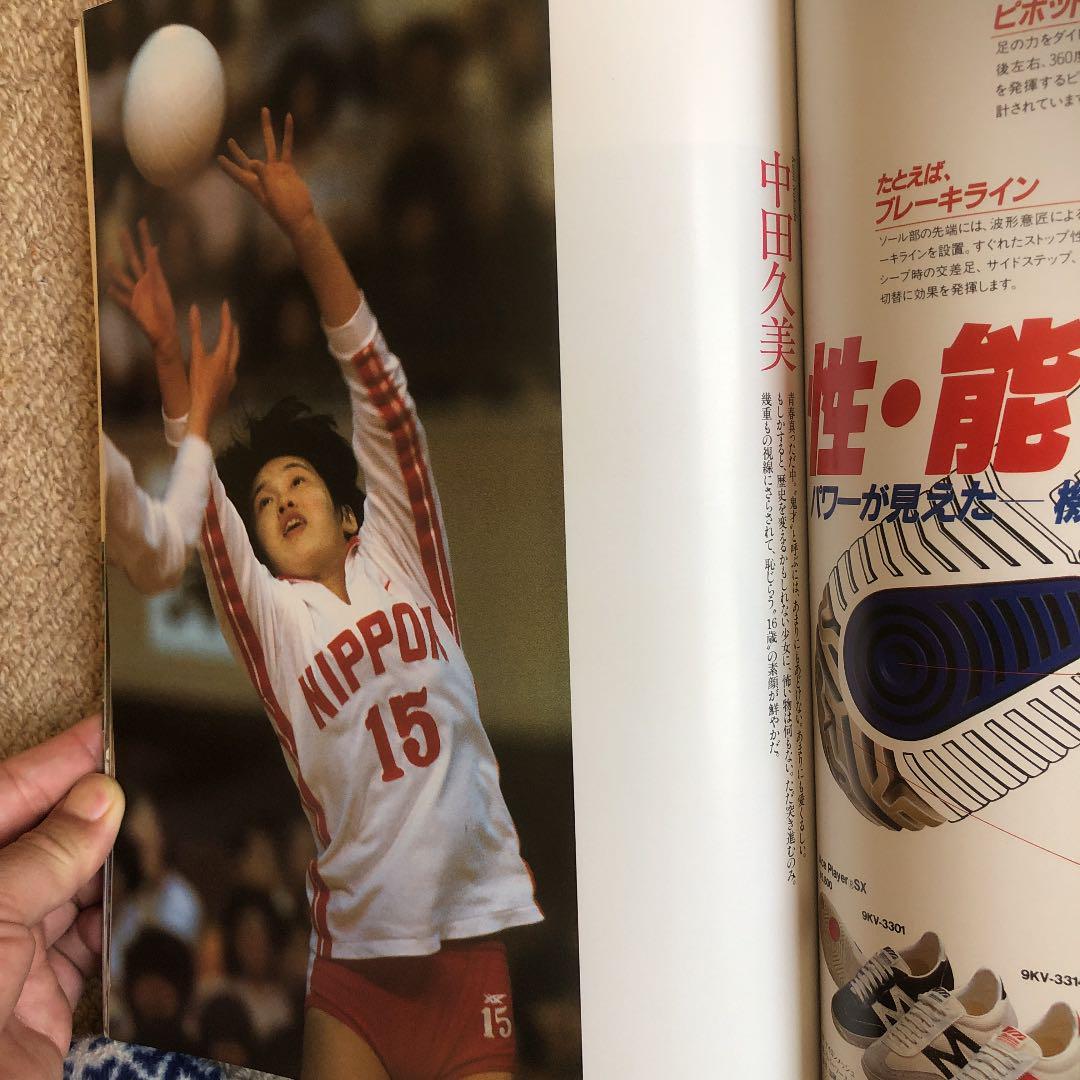 メルカリ - 写真集 全日本(バレーボール)1982年 【趣味/スポーツ/実用 ...