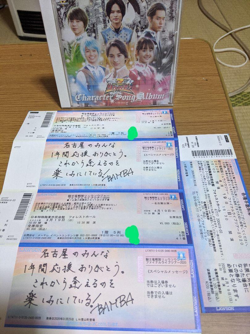 リュウ ソウ ジャー ファイナル ライブ ツアー