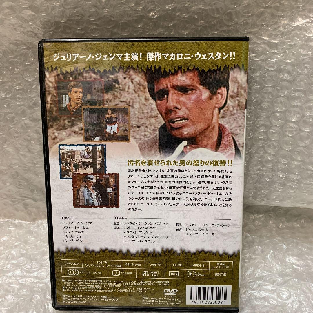 メルカリ - さいはての用心棒 [DVD] 【外国映画】 (¥680) 中古や未使用 ...