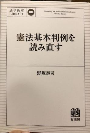 憲法基本判例を読み直すの中古/...